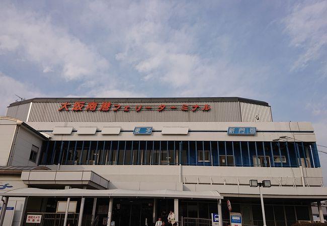 フェリーターミナル駅