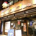 写真:いただきコッコちゃん 仙台駅東口店