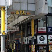蒲田の商店街
