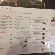 ラ メゾン デュ ショコラ (六本木ヒルズ店)