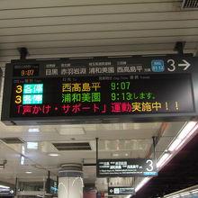三田線、南北線に直通の重要路線になりました
