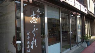 玉井菓子舗