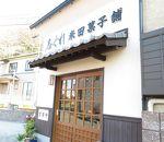 米田菓子舗