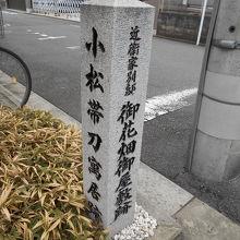 小松帯刀京屋敷跡 (参考地)