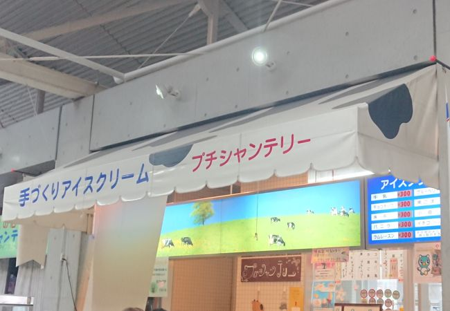 プチシャンテリー 八千代道の駅店