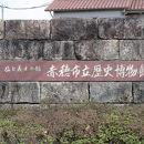 赤穂市立歴史博物館