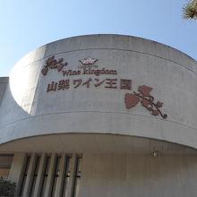 神奈川県から行くにはちょっと遠いですが、おいしいワインが購入
