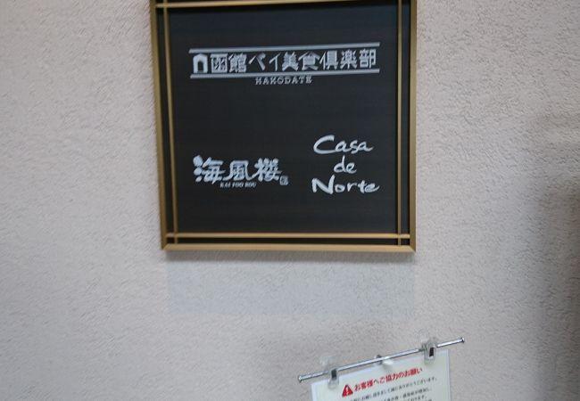 「ラビスタ函館」内の中華