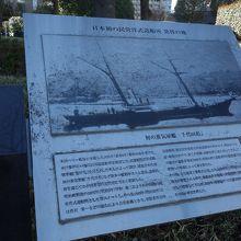 石川島公園の中に有ります