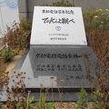 写真:京都電信発祥の地