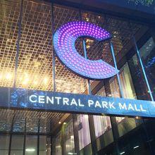 セントラル パーク モール