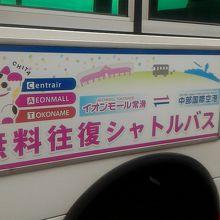 イオンモールから空港行き無料シャトルバス