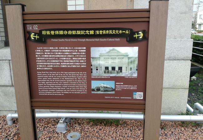 市民文化ホール(旧海軍佐世保鎮守府凱旋記念館)