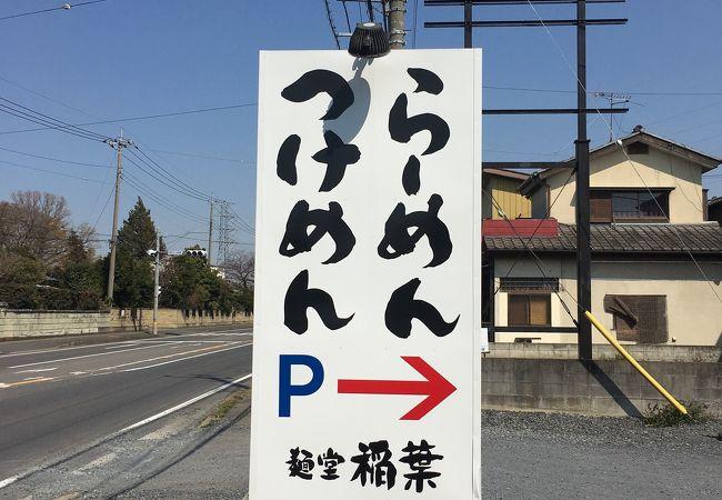 麺堂 稲葉 古河本店