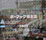ホーマック (弥生店)