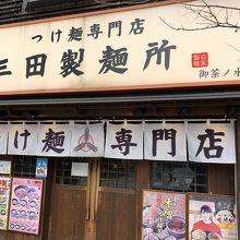 三田製麺所 御茶ノ水店