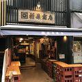 写真:折原商店