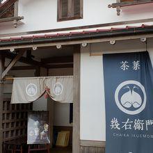 桜井甘精堂 茶菓 幾右衛門