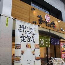 まいしょく家 高松兵庫町店