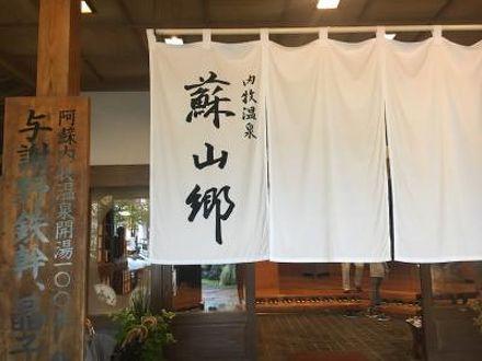 阿蘇内牧温泉 蘇山郷 写真