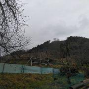 難攻不落の山城跡