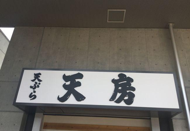 豊洲市場の天麩羅屋さん