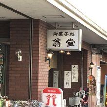 翁堂 駅前店