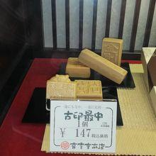 古印最中 147円(税込み)