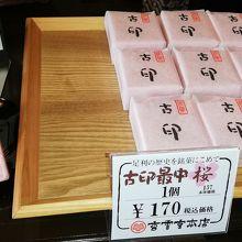 古印最中 桜 170円(税込み)