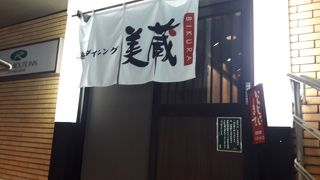 海鮮ダイニング 美蔵 ホテルルートイン富山駅前店