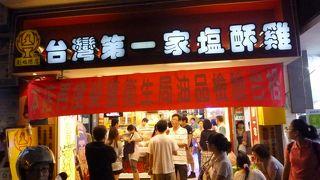 台湾塩酥鶏 (大直總店)