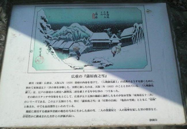 蒲原夜之雪記念碑