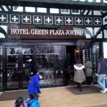ホテルグリーンプラザ上越