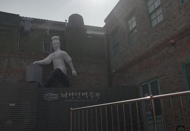 ジャージャー麺博物館