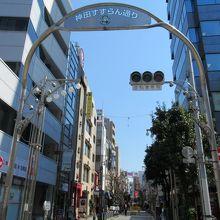 神田すずらん通り西側出入口