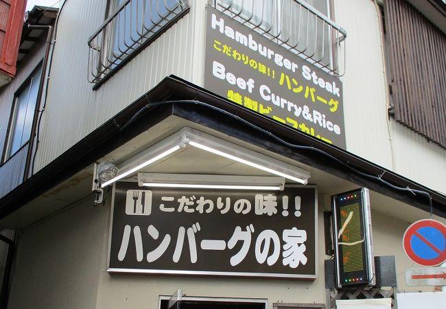ハンバーグの家
