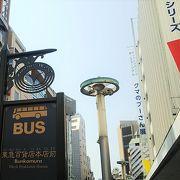 東急百貨店本店前のバス停。