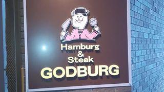 ゴッドバーグ