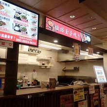 姫路駅構内「播州うまいもん処」内にあるご当地グルメ「姫路玉子焼き」
