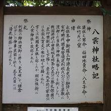 八雲神社略記