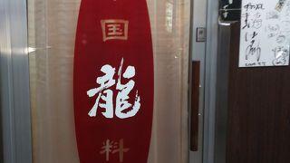 中国料理 龍