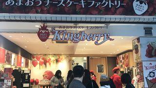 キングベリー あまおうチーズケーキファクトリー アミュプラザ小倉店