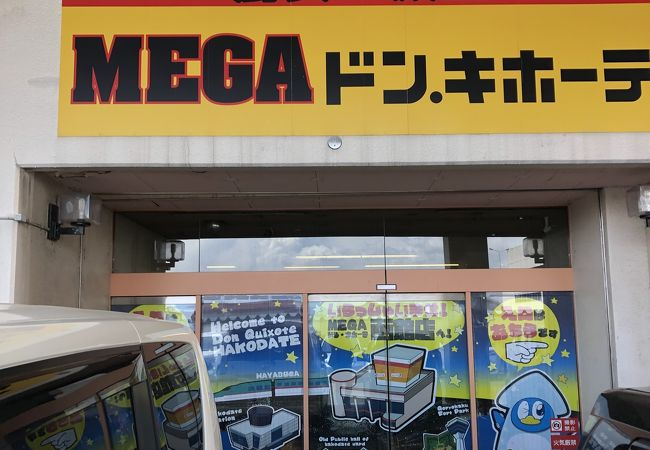 MEGAドンキホーテ (函館店)