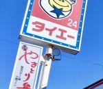 タイエー 西浜店