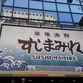 写真:すしまみれ 新宿店