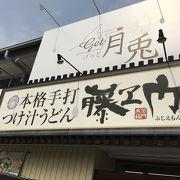 つけ汁うどん【藤ヱ門】