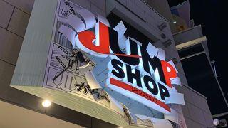 ジャンプショップ (ユニバーサルシティウォーク大阪店)