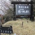 寒の地獄旅館を一軒宿とする江戸時代末期開湯の冷泉場(平均14℃)の宿です。