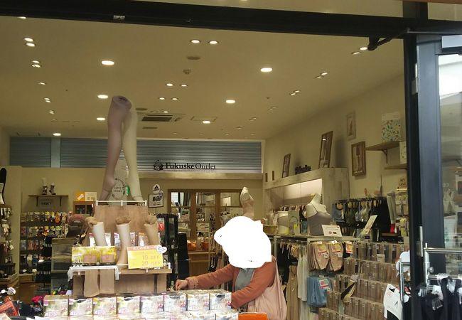 フクスケアウトレット (三井アウトレットパーク入間店)