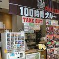 写真:100時間カレーAMAZING グランツリー武蔵小杉店